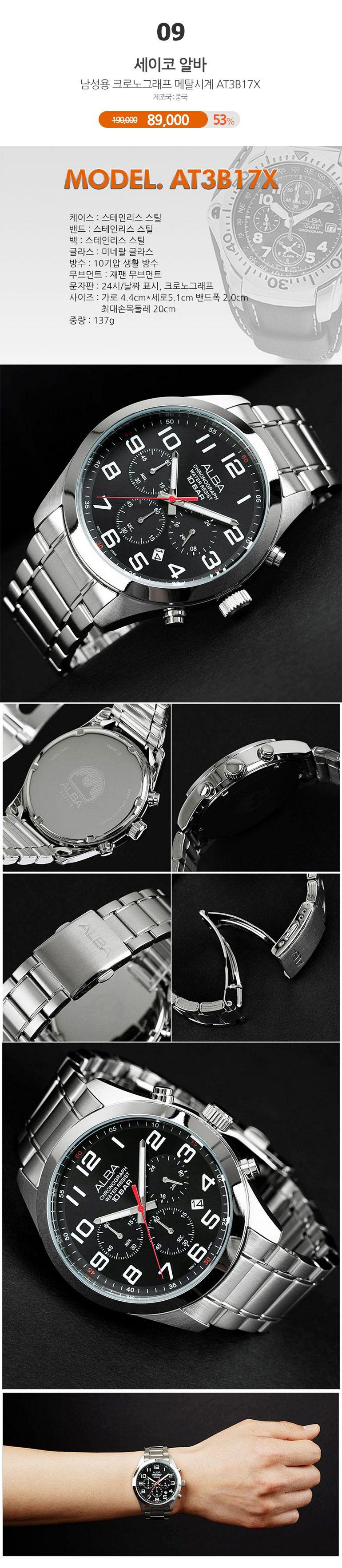 알바] 깔끔한 디자인 손목시계 15종   티몬