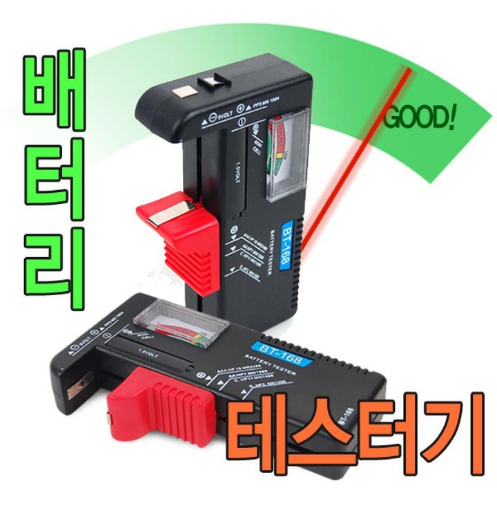배터리테스터기 건전지 밧데리 잔량측정 건전지테스터기