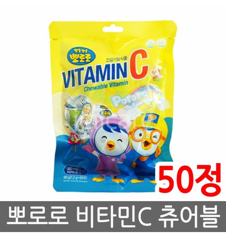 뽀로로 비타민C 츄어블비타민 50정 1개/비타민/폴리