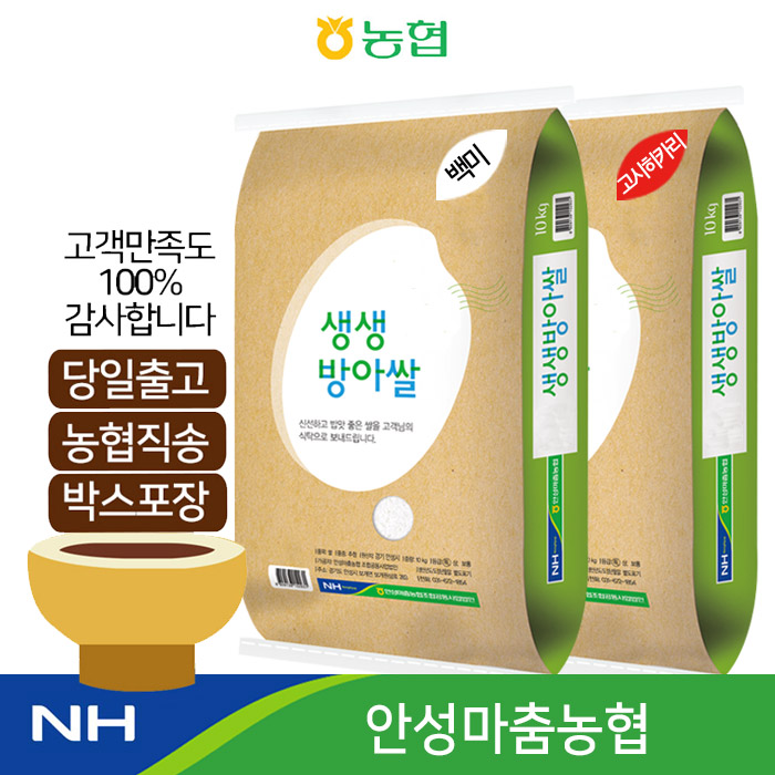 생생방아쌀 10kg