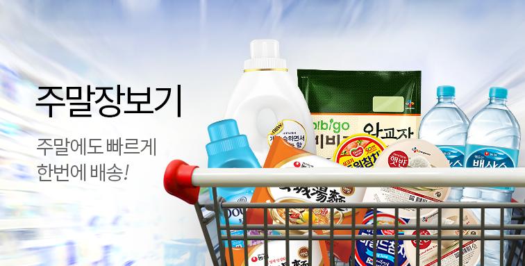 슈퍼마트 주말장보기