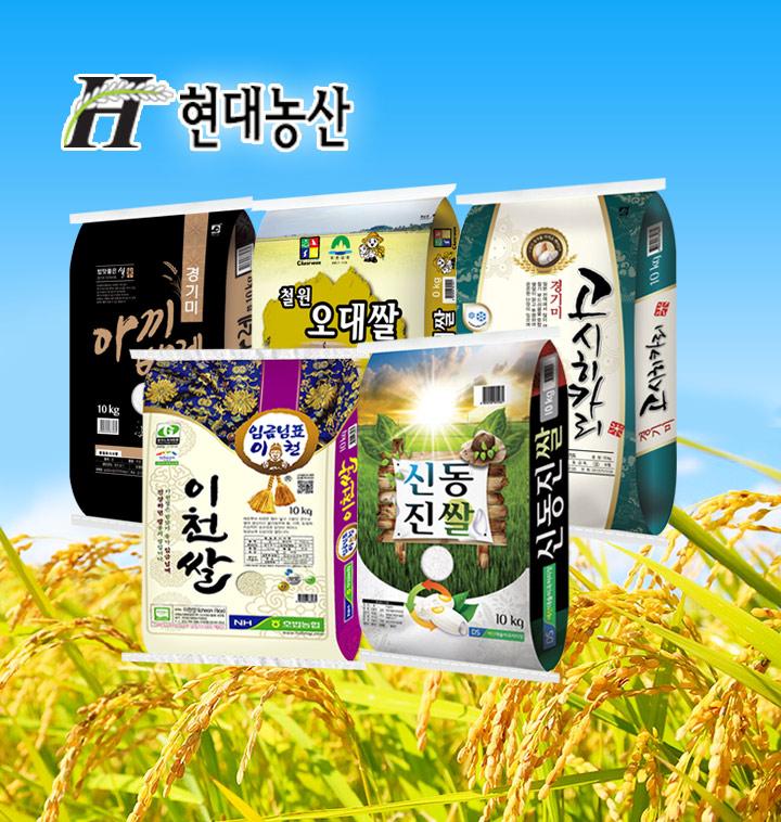 현대농산 맛있는쌀10kg모음