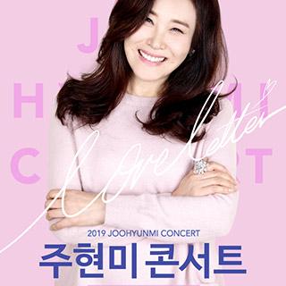 대전 콘서트·페스티벌 2019 주현미 콘서트 러브레터 맛깔스러운 음색과 사랑스러운 무대매너