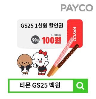 [GS25] 1천원 할인권 단돈 100원