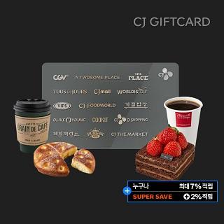 [퍼스트위크] 티몬블랙딜 CJ기프트카드 2만원권 금액권 8% 할인