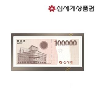 [신세계상품권] 10만원권 특별판매(익일발송)