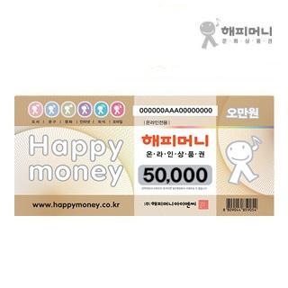 [해피머니] 온라인상품권 5만원권