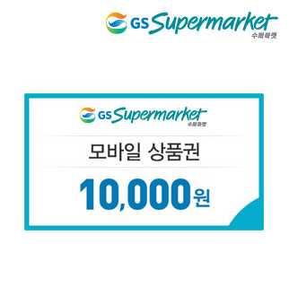 [GS수퍼마켓] 모바일 상품권 할인