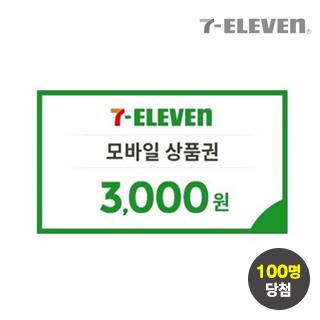 [무료배송데이] 슈퍼세이브 럭키타임 세븐일레븐 3천원권 100원 응모딜