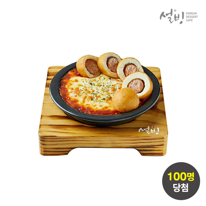 [무료배송데이] 슈퍼세이브 럭키타임 설빙 핫도그퐁당치즈떡볶이 100원 응모