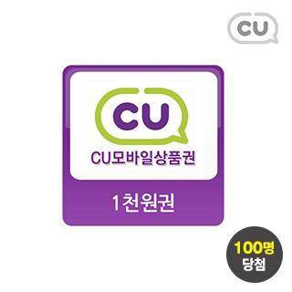 [럭키타임] CU 1천원권 100원 응모
