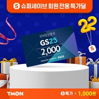 [슈퍼세이브데이] 슈퍼세이브 전회원 특가딜 GS25 2천원권 할인판매