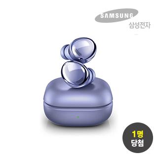 [슈퍼세이브] 럭키타임 삼성 갤럭시 버즈 프로 SM-R190 1,000원 응모