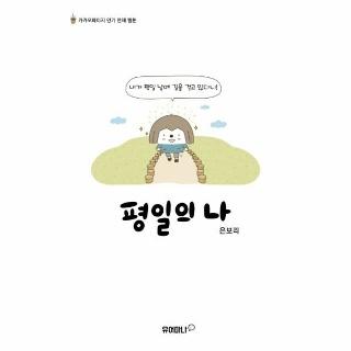 보리보리 [웅진북센]평일의 나 카카오페이지인기연재웹툰 - 보리보리   유아동 종합쇼핑몰
