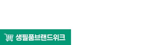 생필품브랜드위크