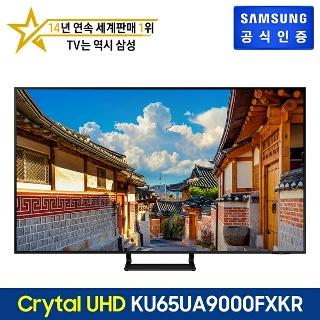 SK stoa [삼성전자]삼성 Crystal UHD TV KU65UA9000FXKR 스탠드 - 행복한 쇼핑  SK스토아