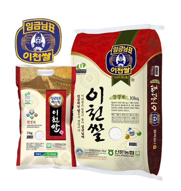임금님표 이천쌀 이천신둔농협
