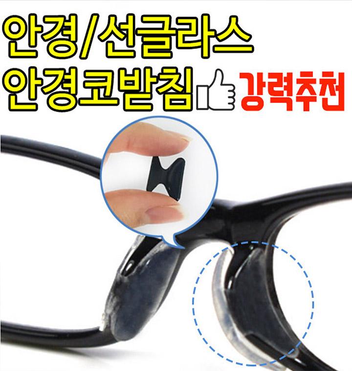 안경 코받침