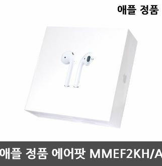 애플에어팟 MMEF2KH A 애플 정품 에어팟