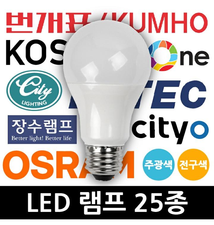 LED전구 램프 벌브 E26