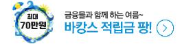 금융몰_7월