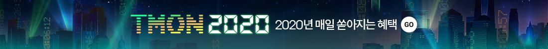 TMON 2020 매일매일 쏟아지는 혜택