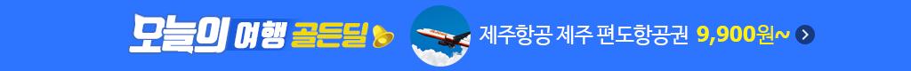 오늘의여행_제주항공