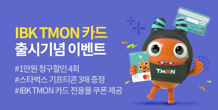 IBK TMON 제휴카드 출시
