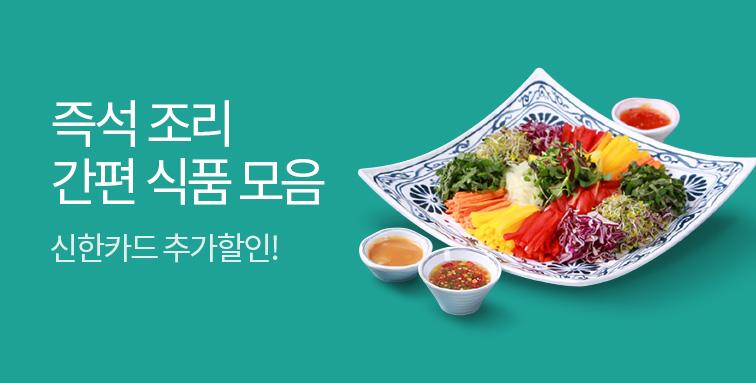 즉석조리·간편식품 기획전