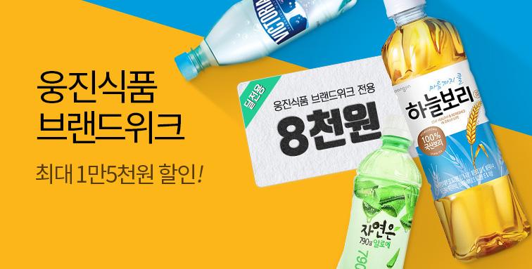 웅진식품 브랜드위크