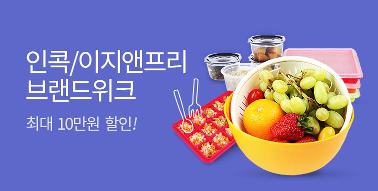인콕/이지앤프리 브랜드위크