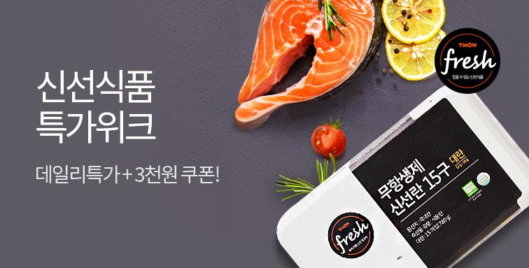 신선식품 특가위크