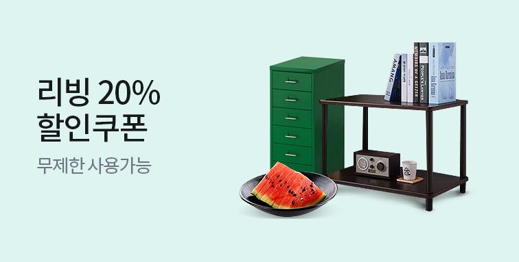 [7월] 리빙 20% 할인대전