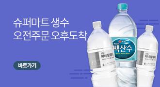 슈퍼마트 생수기획전
