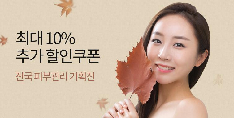 가을 피부관리 기획전