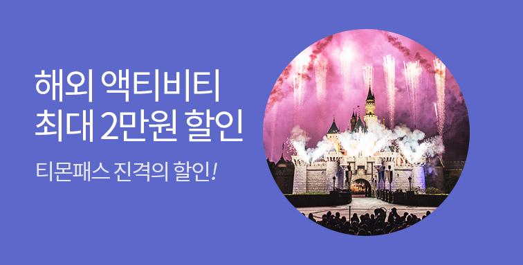 해외 액티비티 이벤트