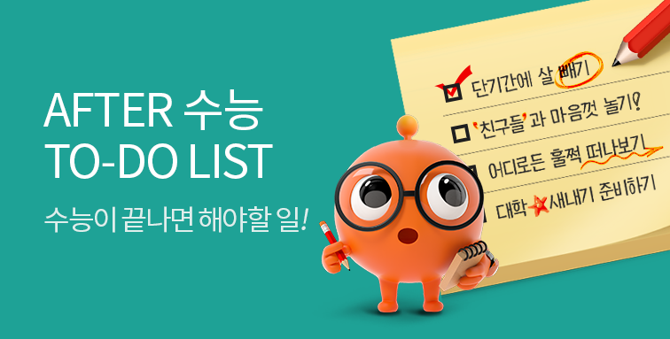 After수능 To-do list