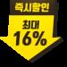 즉시할인 16%
