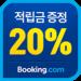 부킹닷컴 20%