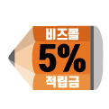[비즈몰] 최대 5% 적립