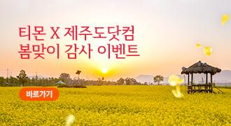 티몬X제주도닷컴 봄맞이 감사 이벤트
