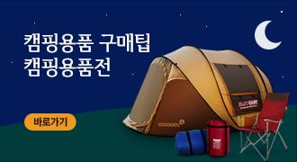 캠핑용품 기획전