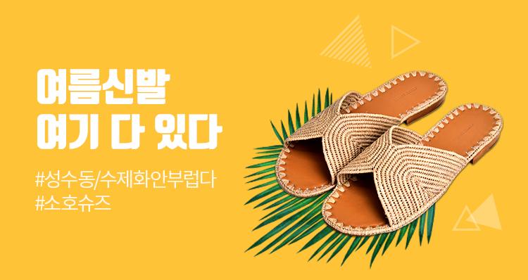 트렌드패션 슈즈 소호연합전