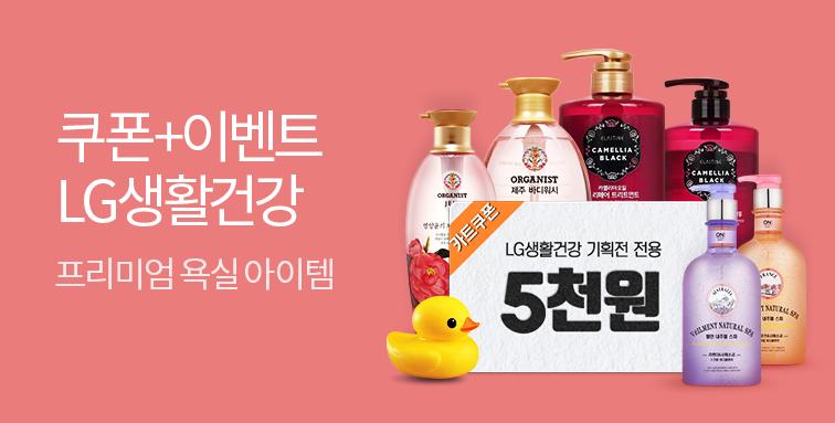 LG생활건강 신규 프리미엄 라인 헤어/바디 상품 모음전