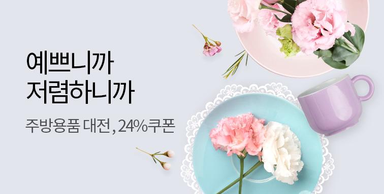 봄 맞이 주방용품 대전