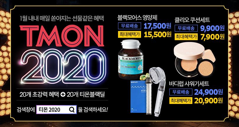 티몬2020