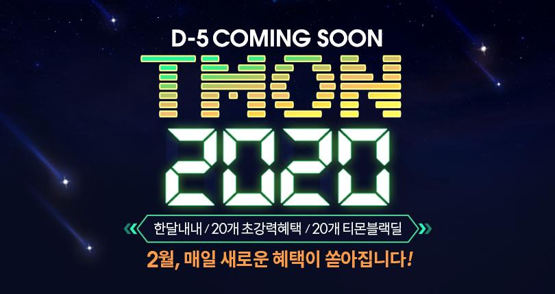 티몬 2020 D-5