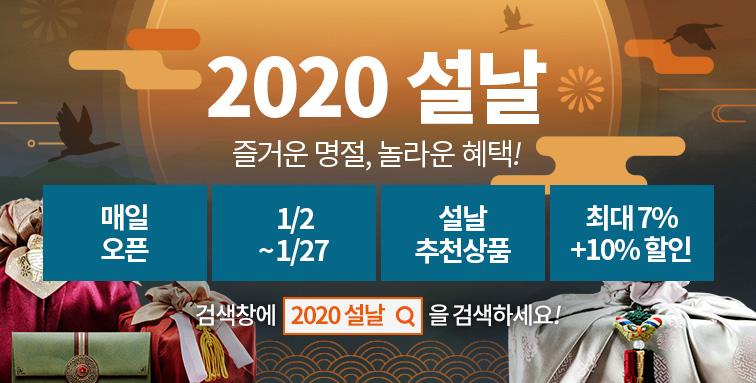 2020설날