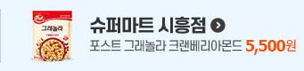 슈퍼마트 시흥
